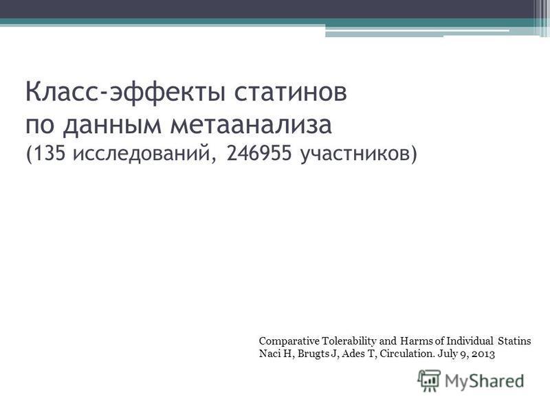 Класс-эффекты сталинов по данным метаанализа (135 исследований, 246955 участников) Comparative Tolerability and Harms of Individual Statins Naci H, Brugts J, Ades T, Circulation. July 9, 2013