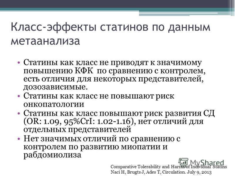 Класс-эффекты сталинов по данным метаанализа Статины как класс не приводят к значимому повышению КФК по сравнению с контролем, есть отличия для некоторых представителей, дозозависимые. Статины как класс не повышают риск онкопатологии Статины как клас