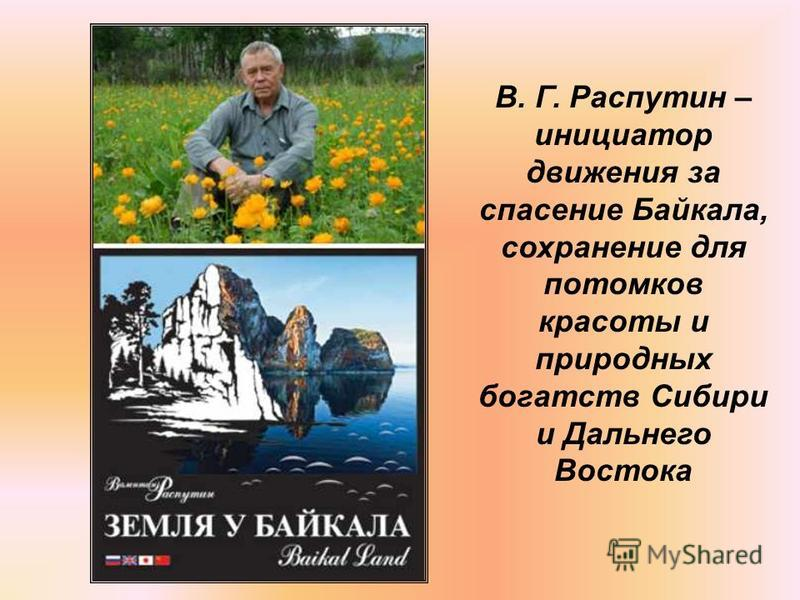 В. Г. Распутин – инициатор движения за спасение Байкала, сохранение для потомков красоты и природных богатств Сибири и Дальнего Востока