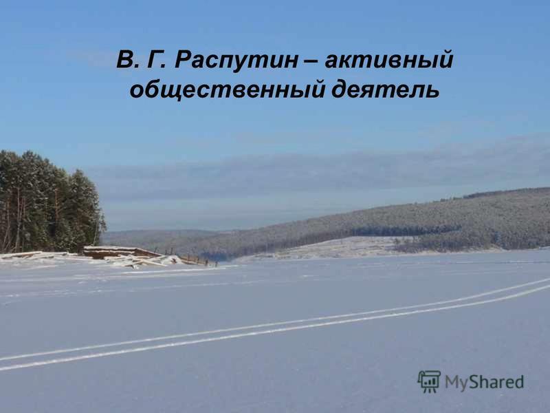 В. Г. Распутин – активный общественный деятель