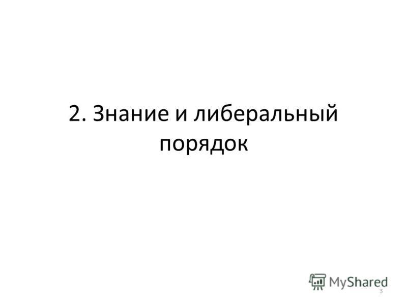 2. Знание и либеральный порядок 3