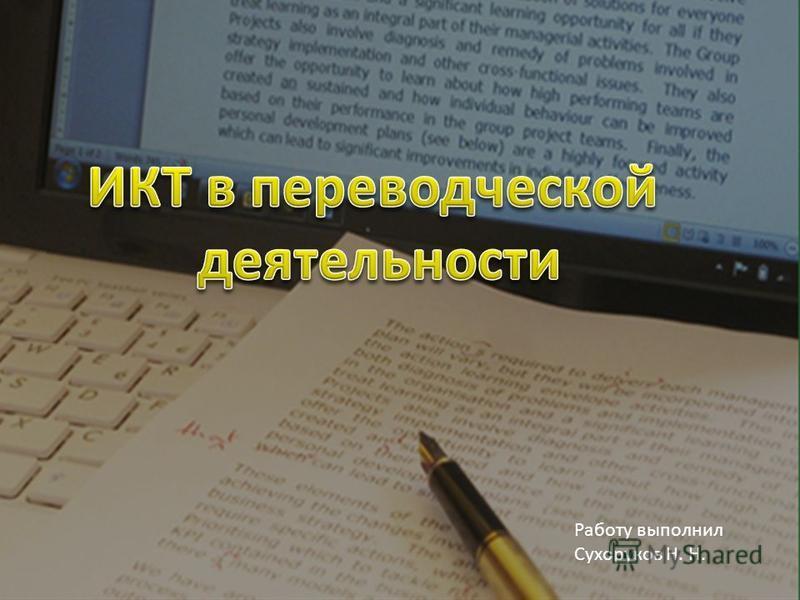 Работу выполнил Сухоруков Н. Н.