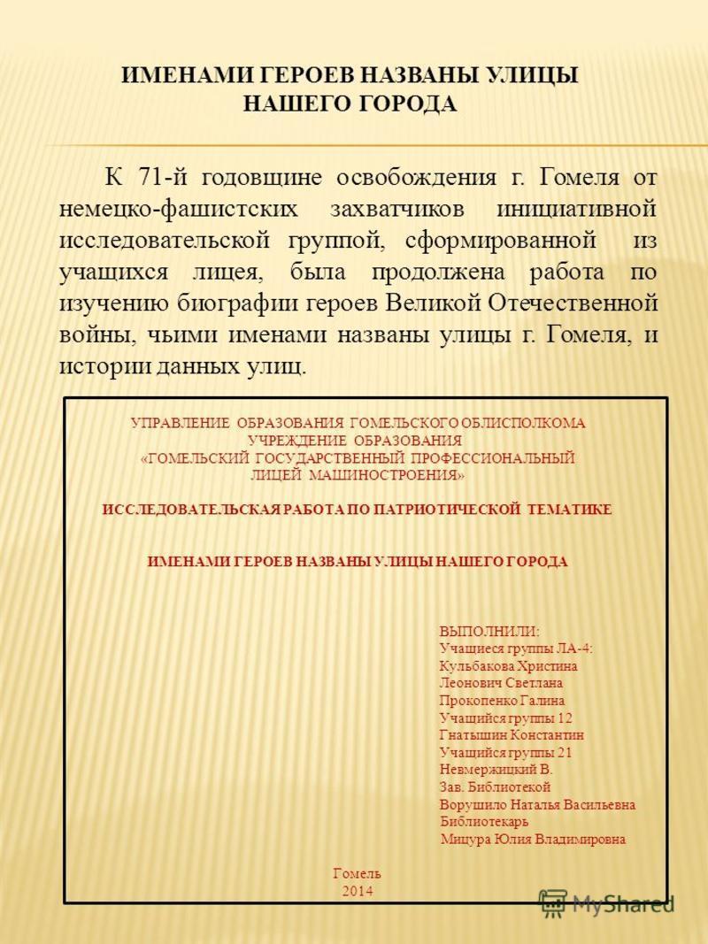 К 71-й годовщине освобождения г. Гомеля от немецко-фашистских захватчиков инициативной исследовательской группой, сформированной из учащихся лицея, была продолжена работа по изучению биографии героев Великой Отечественной войны, чьими именами названы