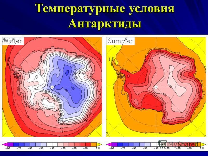 Температурные условия Антарктиды