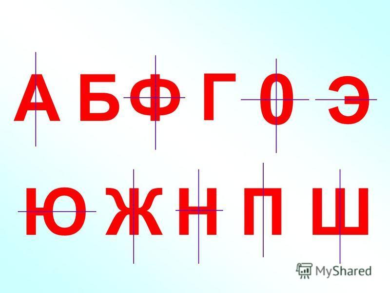АБ Г Ж Э ЮНШ 0 П Ф
