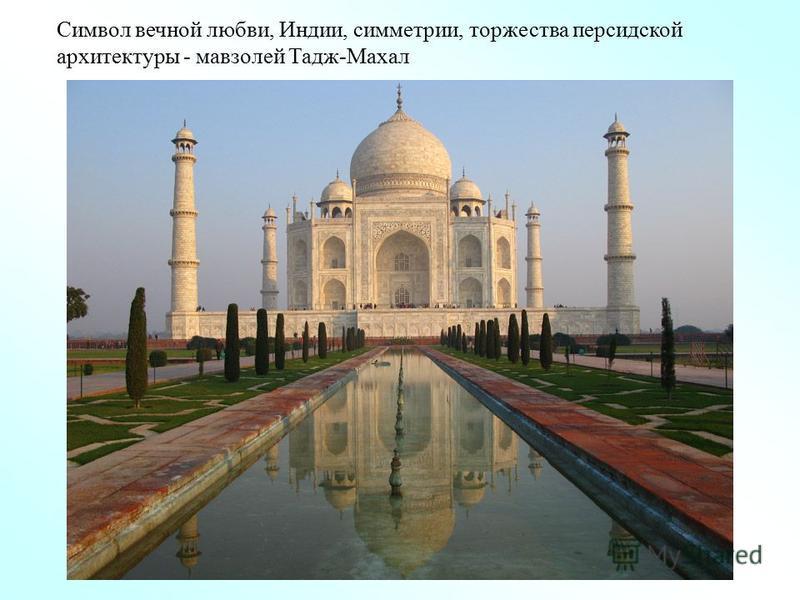 Символ вечной любви, Индии, симметрии, торжества персидской архитектуры - мавзолей Тадж-Махал