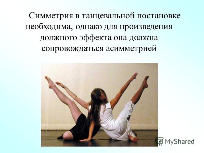 Симметрия в танцевальной постановке необходима, однако для произведения должного эффекта она должна сопровождаться асимметрией