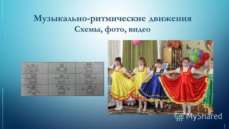 Музыкально-ритмические движения Схемы, фото, видео