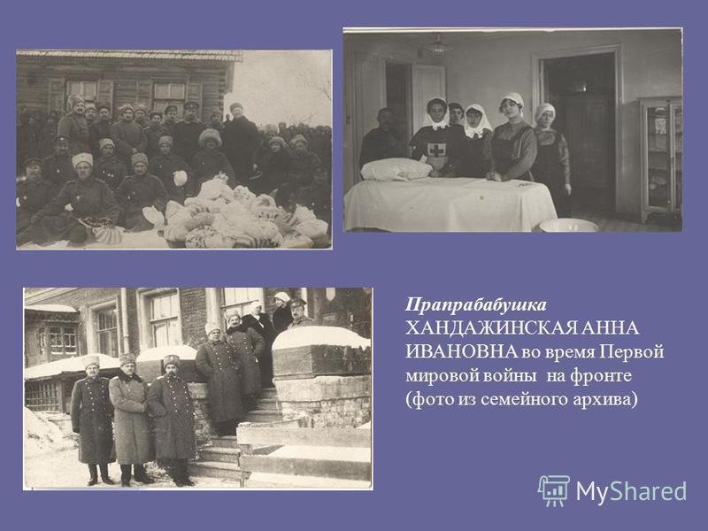 Прапрабабушка ХАНДАЖИНСКАЯ АННА ИВАНОВНА во время Первой мировой войны на фронте (фото из семейного архива)