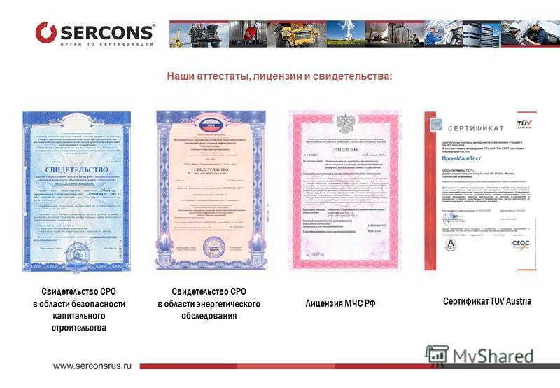 Свидетельство СРО в области безопасности капитального строительства Свидетельство СРО в области энергетического обследования Сертификат TUV Austria Лицензия МЧС РФ Наши аттестаты, лицензии и свидетельства: