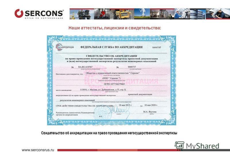 Наши аттестаты, лицензии и свидетельства: Свидетельство об аккредитации на право проведения негосударственной экспертизы