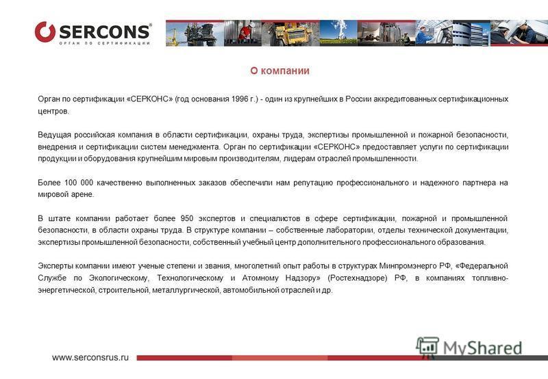 О компании Орган по сертификации «СЕРКОНС» (год основания 1996 г.) - один из крупнейших в России аккредитованных сертификационных центров. Ведущая российская компания в области сертификации, охраны труда, экспертизы промышленной и пожарной безопаснос