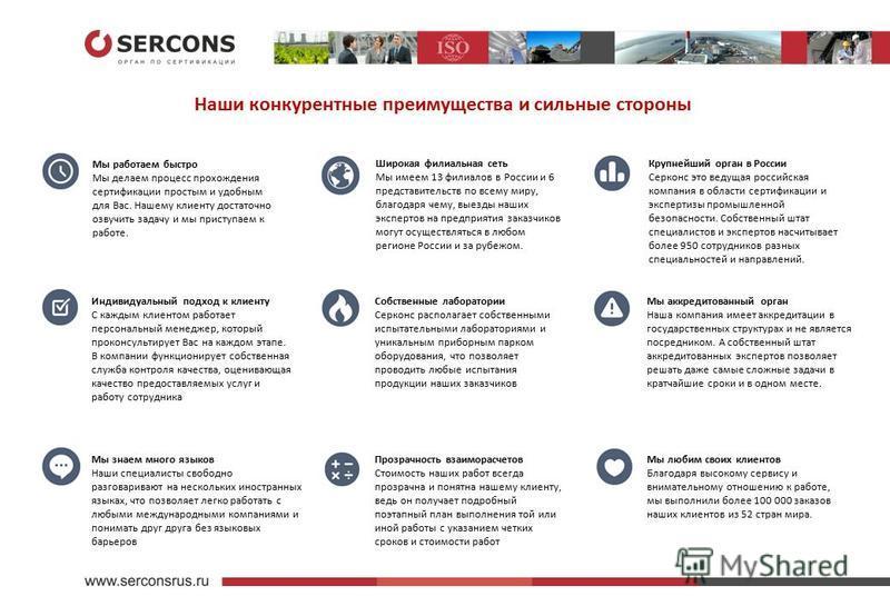 Наши конкурентные преимущества и сильные стороны Мы работаем быстро Мы делаем процесс прохождения сертификации простым и удобным для Вас. Нашему клиенту достаточно озвучить задачу и мы приступаем к работе. Крупнейший орган в России Серконс это ведуща