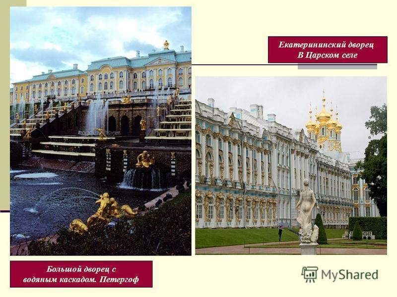 Большой дворец с водяным каскадом. Петергоф Екатерининский дворец В Царском селе