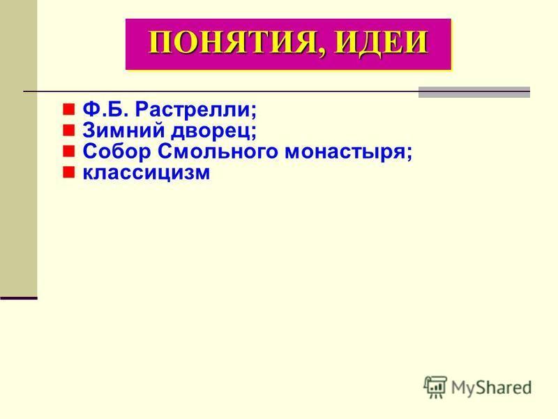 Ф.Б. Растрелли; Зимний дворец; Собор Смольного монастыря; классицизм ПОНЯТИЯ, ИДЕИ