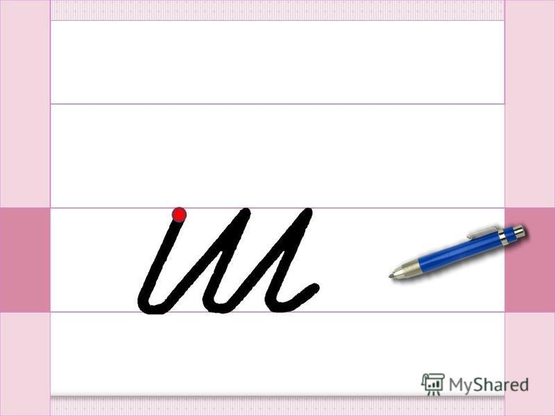 На что похожа буква «Ш»?