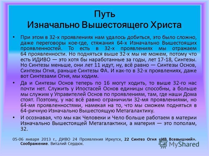 Путь Изначально Вышестоящего Христа При этом в 32 х проявлениях нам удалось добиться, это было сложно, даже переговоры кое где, стяжания 64 х Изначально Вышестоящих проявленостей. То есть в 32 х проявлениях мы отражаем 64 проявлености. Но подняться в