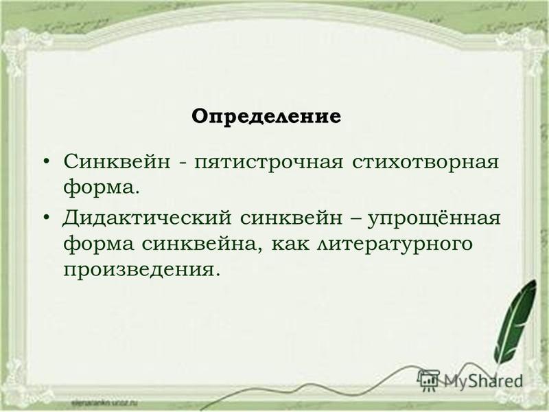 Определение Синквейн - пяти строчная стихотворная форма. Дидактический синквейн – упрощённая форма синквейна, как литературного произведения.