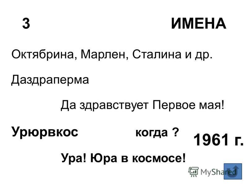 3ИМЕНА Октябрина, Марлен, Сталина и др. Даздраперма Да здравствует Первое мая! Урюрвкос когда ? Ура! Юра в космосе! 1961 г.