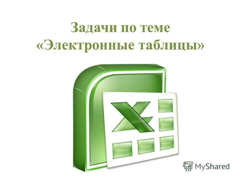 Задачи по теме «Электронные таблицы»