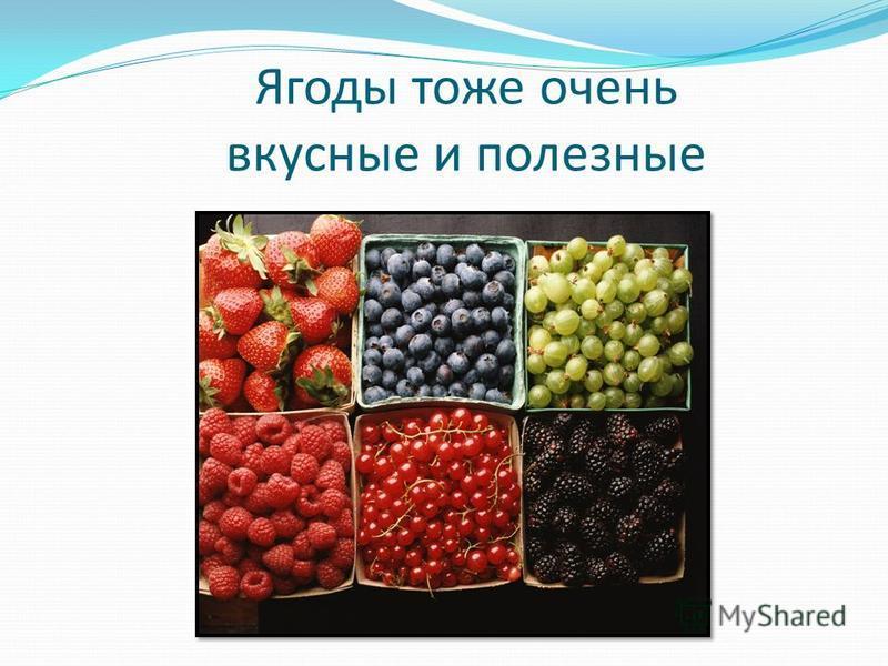 Ягоды тоже очень вкусные и полезные