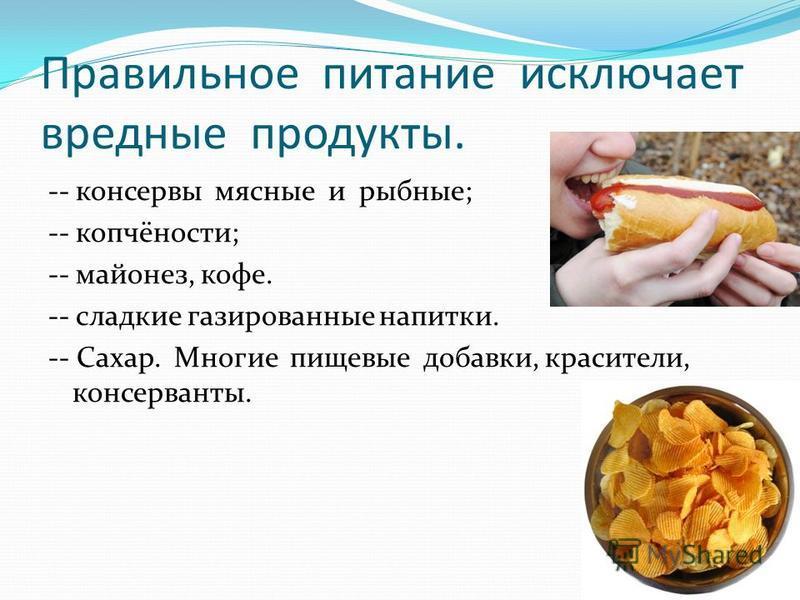 """Презентация на тему: """"Введение. Питание является жизненной необходимостью человека. Пища даёт энергию, силу, развитие и здоровье"""