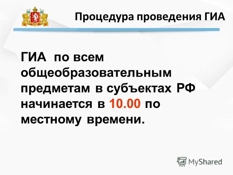 ГИА по всем общеобразовательным предметам в субъектах РФ начинается в 10.00 по местному времени. Процедура проведения ГИА