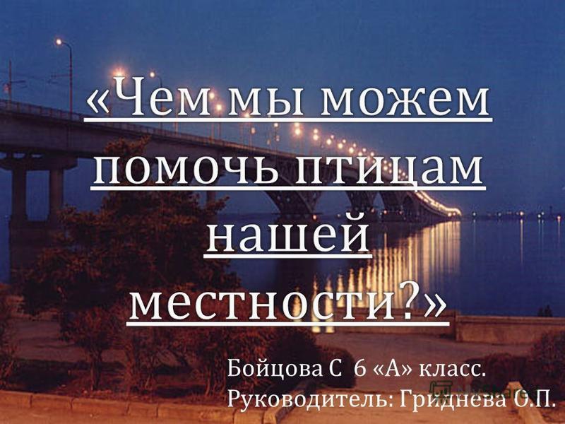 Бойцова С 6 « А » класс. Руководитель : Гриднева О. П..