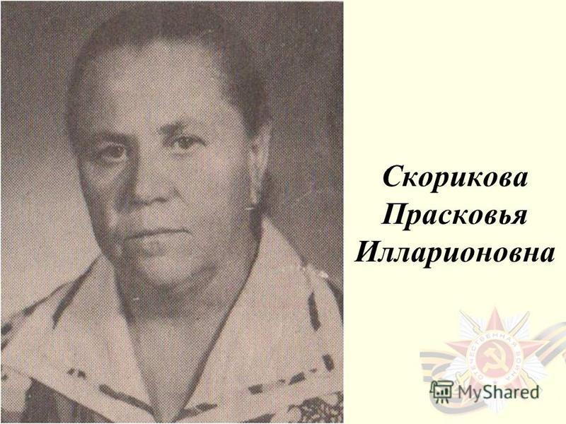 Скорикова Прасковья Илларионовна