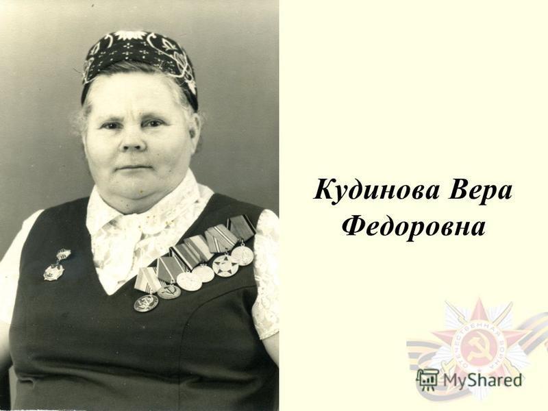 Кудинова Вера Федоровна