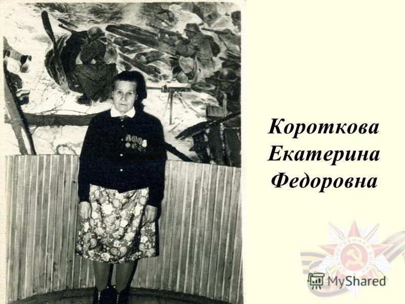 Короткова Екатерина Федоровна