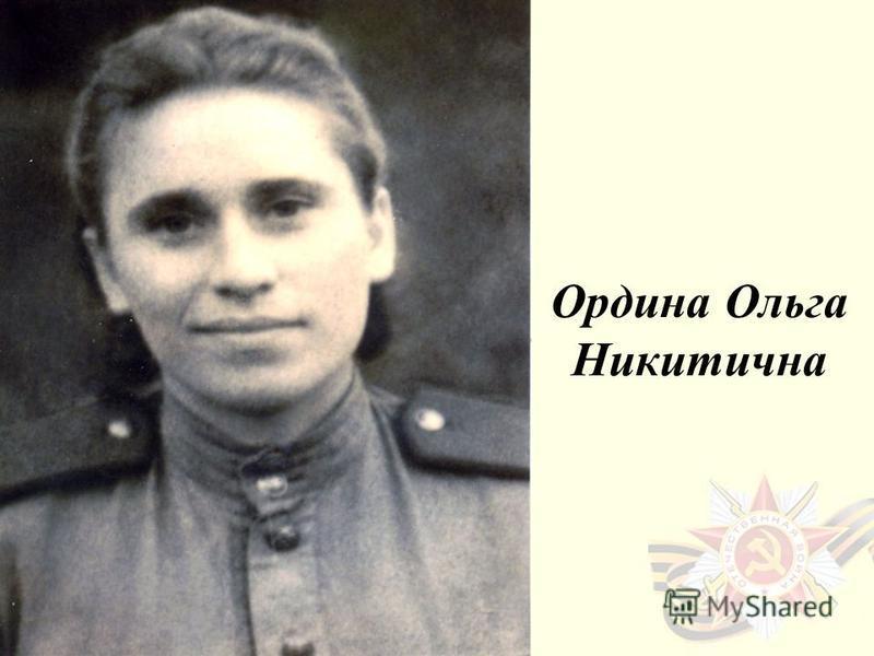 Ордина Ольга Никитична