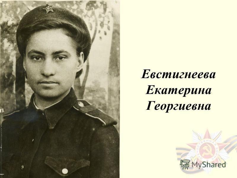 Евстигнеева Екатерина Георгиевна