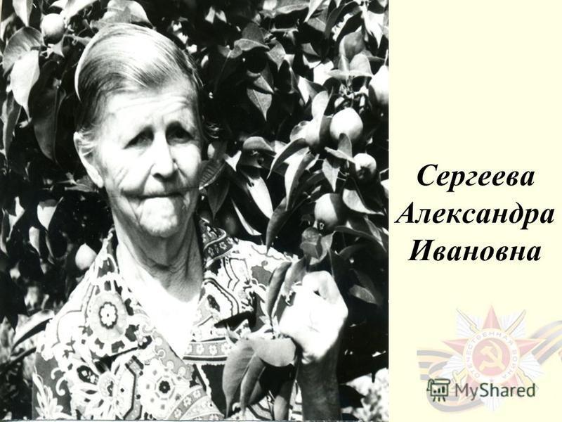 Сергеева Александра Ивановна
