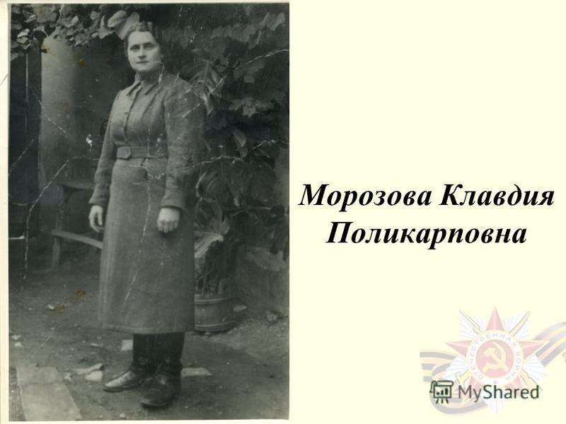 Морозова Клавдия Поликарповна