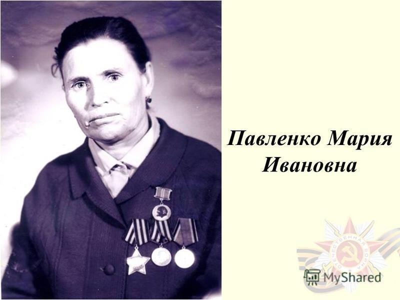 Павленко Мария Ивановна