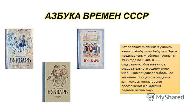 435 лет тому назад была напечатана первая Азбука. Ее создателем был Иван Федоров. В ней была воплощена древняя буквослагательная система обучения грамоте, унаследованная от греков и римлян и целиком основанная на заучивании наизусть.