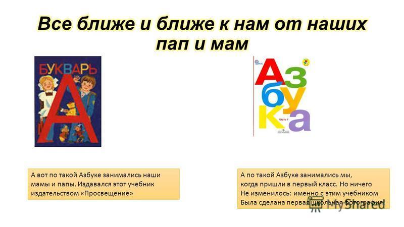 Вот по таким учебникам учились наши прабабушки и бабушки. Здесь представлены учебники начиная с 1938 года по 1948 г. В СССР содержанию образования, а, следовательно, и содержанию учебников придавалось большое значение. Процессом создания занималось м