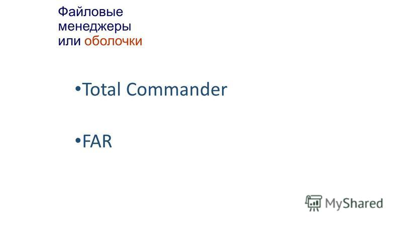 Файловые менеджеры или оболочки Total Commander FAR