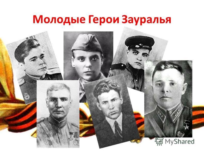 Молодые Герои Зауралья