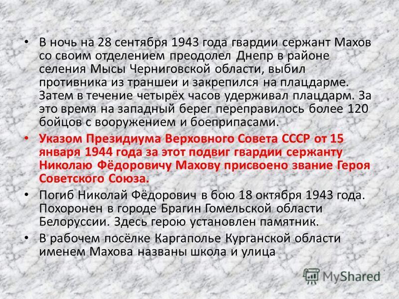 В ночь на 28 сентября 1943 года гвардии сержант Махов со своим отделением преодолел Днепр в районе селения Мысы Черниговской области, выбил противника из траншеи и закрепился на плацдарме. Затем в течение четырёх часов удерживал плацдарм. За это врем