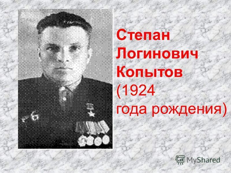Степан Логинович Копытов (1924 года рождения)
