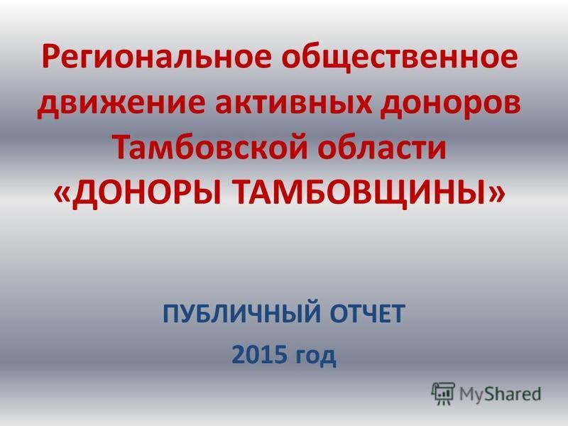 Региональное общественное движение активных доноров Тамбовской области «ДОНОРЫ ТАМБОВЩИНЫ» ПУБЛИЧНЫЙ ОТЧЕТ 2015 год