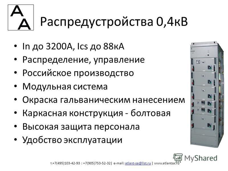 Распредустройства 0,4 кВ In до 3200А, Ics до 88 кА Распределение, управление Российское производство Модульная система Окраска гальваническим нанесением Каркасная конструкция - болтовая Высокая защита персонала Удобство эксплуатации т.+7(495)103-42-9