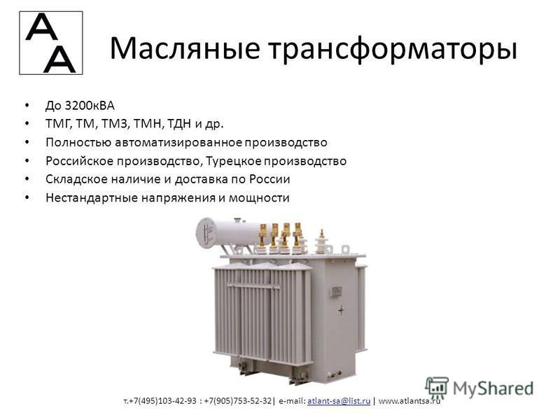 Масляные трансформаторы До 3200 кВА ТМГ, ТМ, ТМЗ, ТМН, ТДН и др. Полностью автоматизированное производство Российское производство, Турецкое производство Складское наличие и доставка по России Нестандартные напряжения и мощности т.+7(495)103-42-93 :