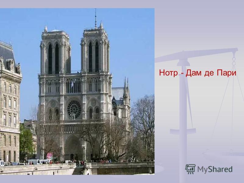 Нотр - Дам де Пари
