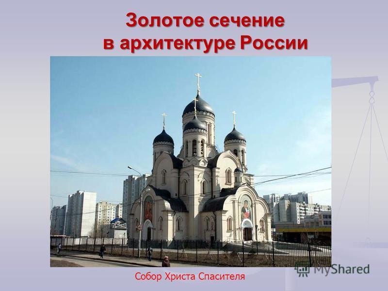Золотое сечение в архитектуре России Собор Христа Спасителя