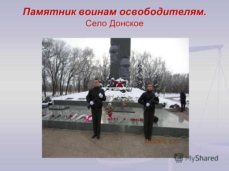 Памятник воинам освободителям. Село Донское