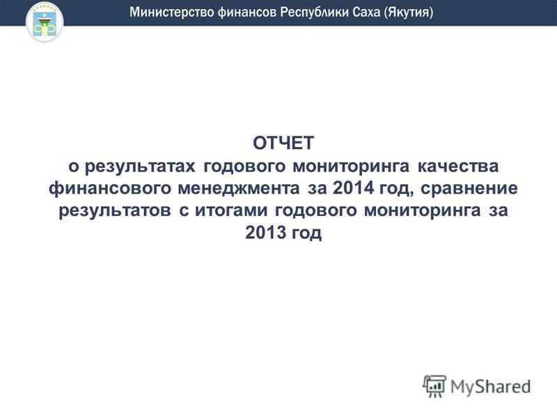 ОТЧЕТ о результатах годового мониторинга качества финансового менеджмента за 2014 год, сравнение результатов с итогами годового мониторинга за 2013 год
