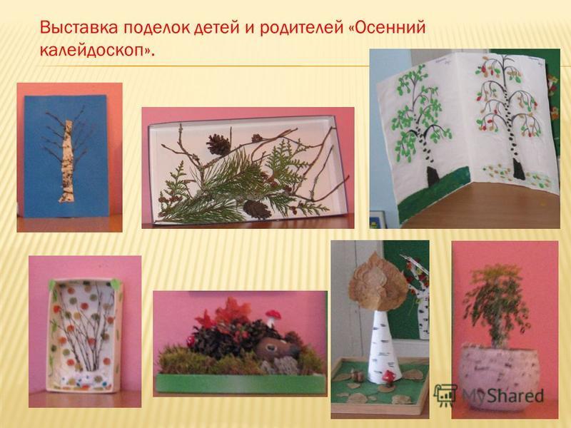 Выставка поделок детей и родителей «Осенний калейдоскоп».